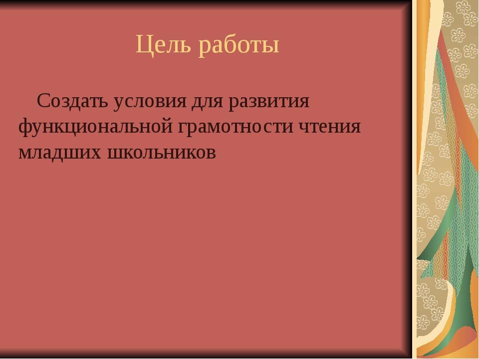 Цель работы Создать условия для развития функциональной грамотности чтения мл...