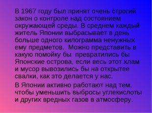 В 1967 году был принят очень строгий закон о контроле над состоянием окружаю