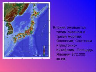 Япония омывается тихим океаном и тремя морями: Японским, Охотским и Восточно-