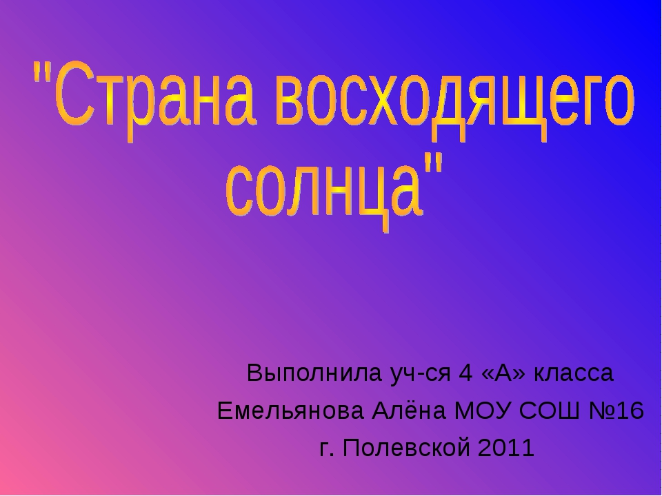 Выполнила уч-ся 4 «А» класса Емельянова Алёна МОУ СОШ №16 г. Полевской 2011