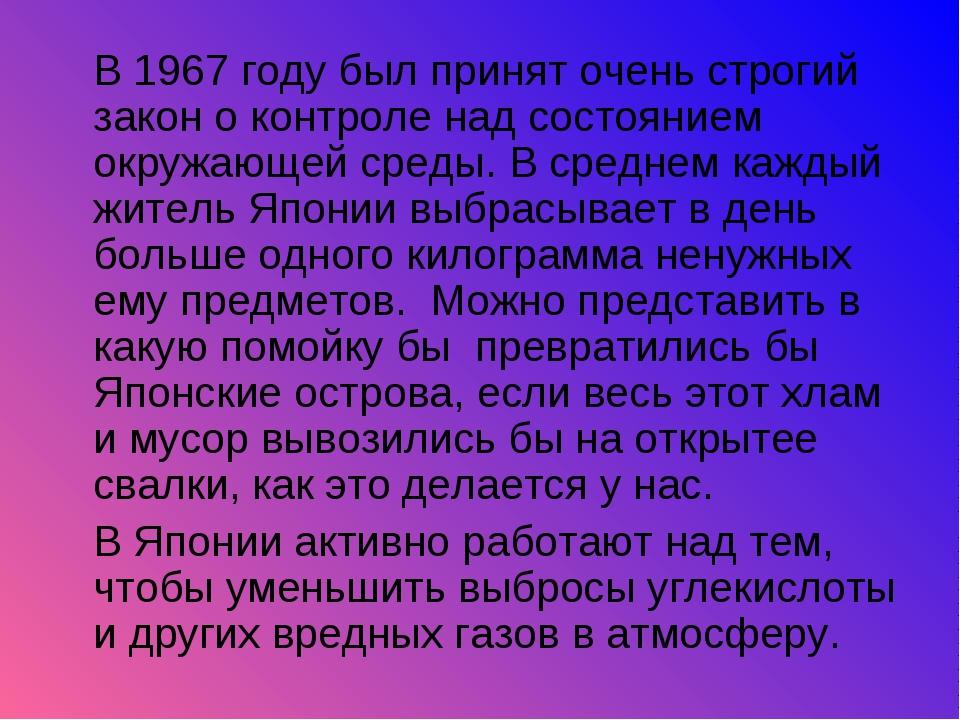 В 1967 году был принят очень строгий закон о контроле над состоянием окружаю...