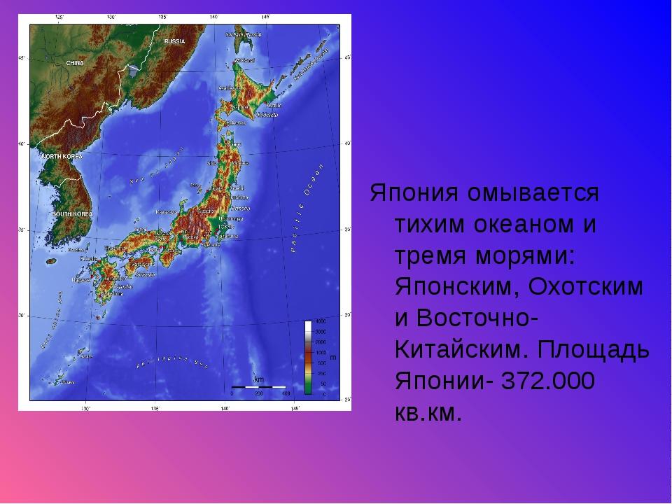 Япония омывается тихим океаном и тремя морями: Японским, Охотским и Восточно-...