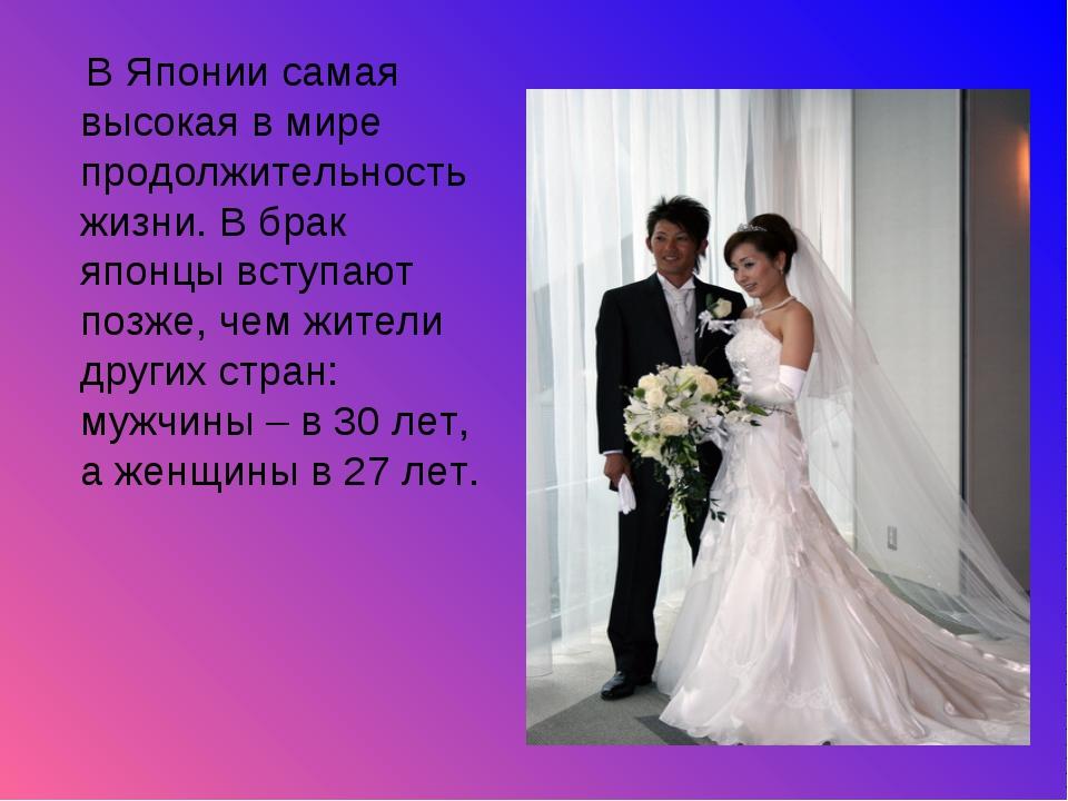В Японии самая высокая в мире продолжительность жизни. В брак японцы вступаю...