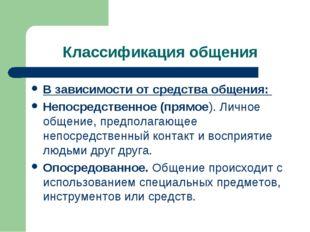Классификация общения В зависимости от средства общения: Непосредственное (пр
