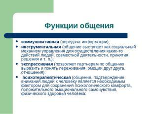 Функции общения коммуникативная (передача информации); инструментальная (обще