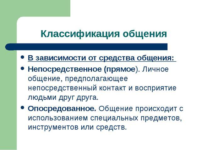 Классификация общения В зависимости от средства общения: Непосредственное (пр...