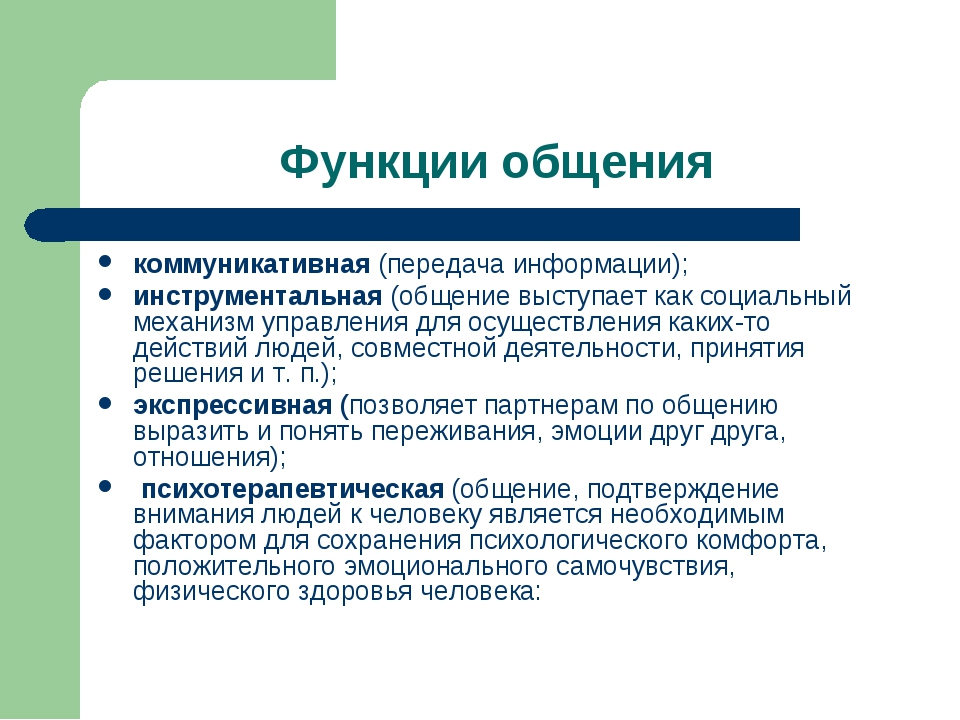 Функции общения коммуникативная (передача информации); инструментальная (обще...