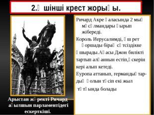 2.Үшінші крест жорығы. Через год после немцев в поход выступили англи-чане и
