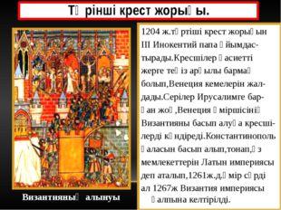 Төрінші крест жорығы. 1204 ж.төртіші крест жорығын ІІІ Инокентий папа ұйымдас