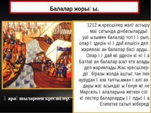 Балалар жорығы. 1212 ж.кресшілер жалғастыру мақсатында дінбасылардың уағызыме