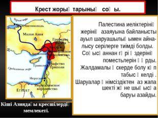 Крест жорықтарының соңы. Палестина иеліктерінің жерінің азаяуына байланысты а