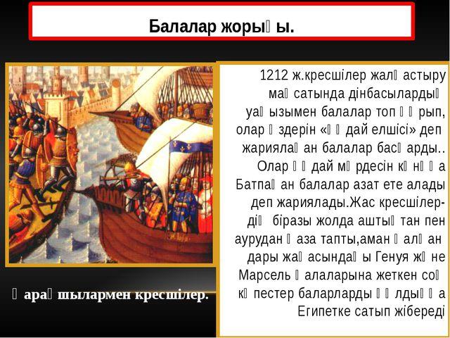 Балалар жорығы. 1212 ж.кресшілер жалғастыру мақсатында дінбасылардың уағызыме...