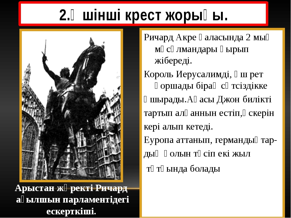 2.Үшінші крест жорығы. Через год после немцев в поход выступили англи-чане и...