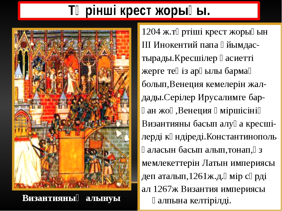 Төрінші крест жорығы. 1204 ж.төртіші крест жорығын ІІІ Инокентий папа ұйымдас...