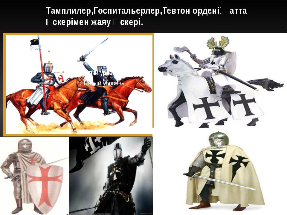 Тамплилер,Госпитальерлер,Тевтон орденің атта әскерімен жаяу әскері. Қарақшыла...