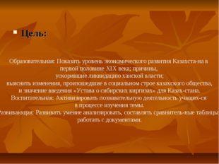 Цель: Образовательная: Показать уровень экономического развития Казахстана в