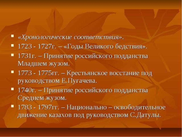«Хронологические соответствия». 1723 - 1727г. – «Годы Великого бедствия». 173...