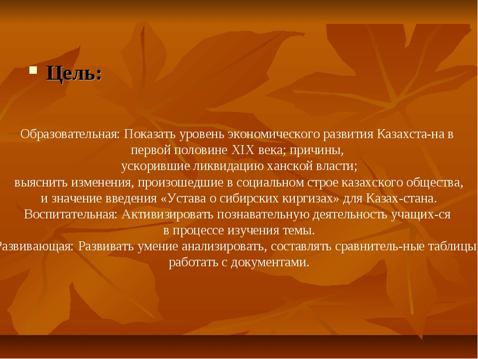 Цель: Образовательная: Показать уровень экономического развития Казахстана в...