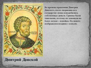 Дмитрий Донской Во времена правления Дмитрия Донского, после свержения ига го