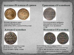 полтина=50 копеек=5 гривен Полтина, введенная царем Алексеем Михайловичем (16