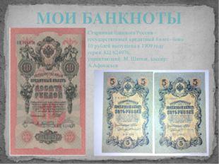 МОИ БАНКНОТЫ Старинная банкнота России - государственный кредитный билет- бон