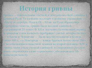 История гривны Гривна — наименование счетной и денежно-весовой единицы в Древ