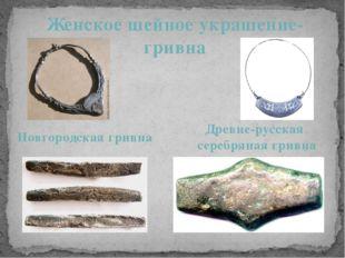 Новгородская гривна Древне-русская серебряная гривна Женское шейное украшение