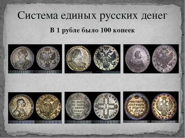 Система единых русских денег В 1 рубле было 100 копеек