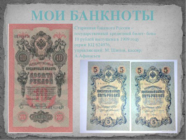 МОИ БАНКНОТЫ Старинная банкнота России - государственный кредитный билет- бон...
