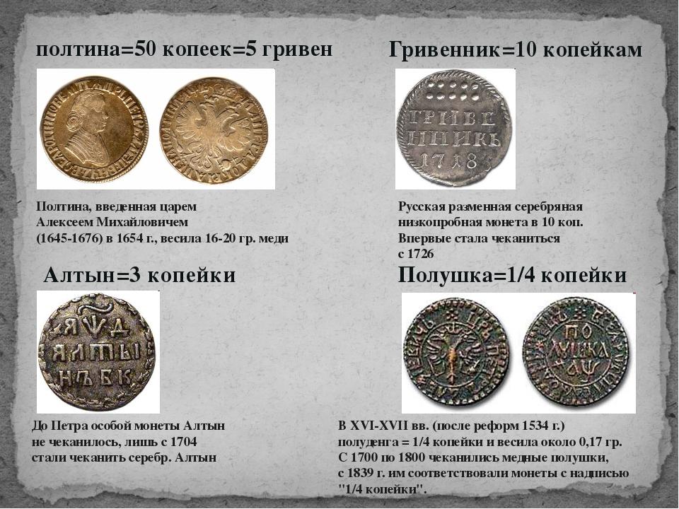 полтина=50 копеек=5 гривен Полтина, введенная царем Алексеем Михайловичем (16...