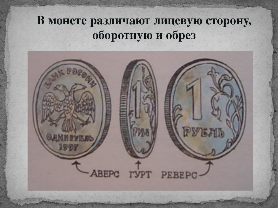 В монете различают лицевую сторону, оборотную и обрез