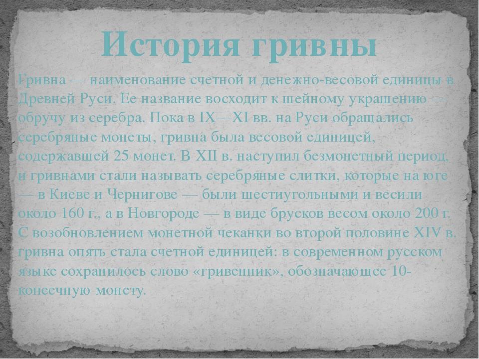История гривны Гривна — наименование счетной и денежно-весовой единицы в Древ...
