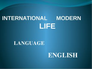 INTERNATIONAL MODERN LIFE LANGUAGE ENGLISH