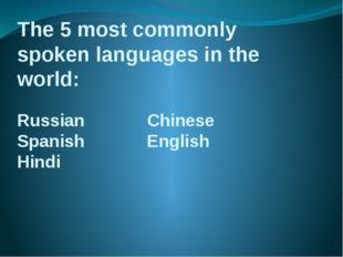 The 5 most commonly spoken languages in the world: Russian Chinese Spanish En
