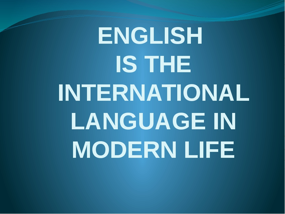 ENGLISH IS THE INTERNATIONAL LANGUAGE IN MODERN LIFE