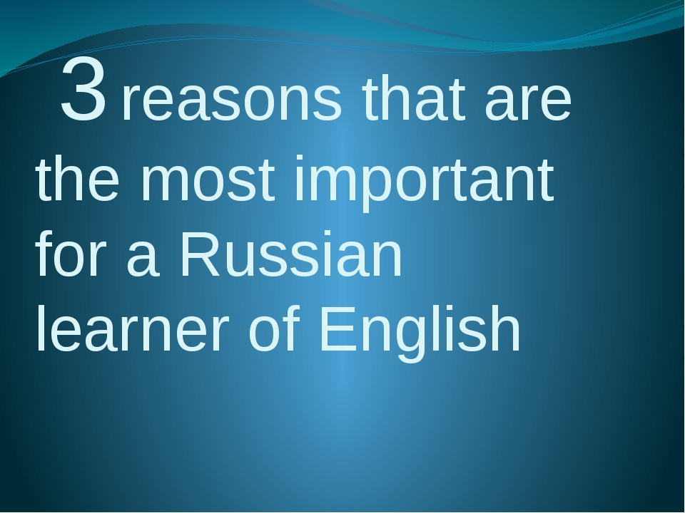 3 reasons that are the most important for a Russian learner of English