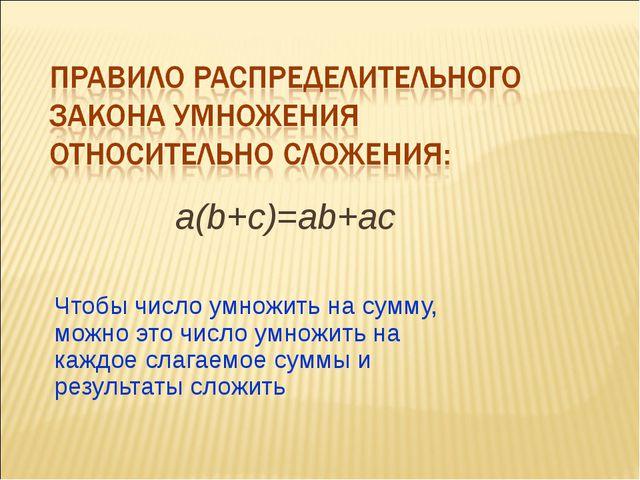 Чтобы число умножить на сумму, можно это число умножить на каждое слагаемое с...