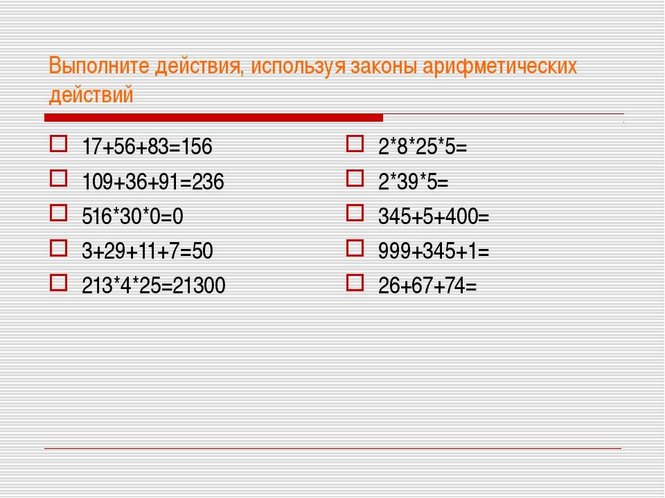Выполните действия, используя законы арифметических действий 17+56+83=156 109...