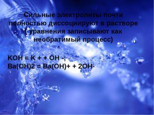 Сильные электролиты почти полностью диссоциируют в растворе ( уравнения запи