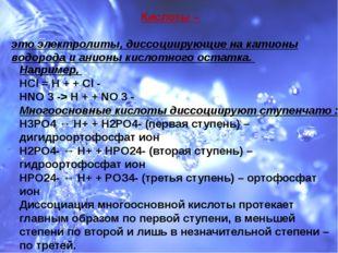 Кислоты – это электролиты, диссоциирующие на катионы водорода и анионы кисло