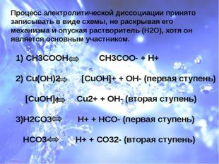 1) СH3COOH CH3COO- + H+  2) Cu(OH)2 [CuOH]+ + OH- (первая ступень)  [CuOH]