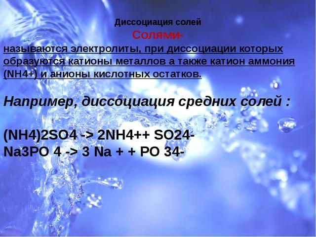 Диссоциация солей Солями- называются электролиты, при диссоциации которых об...
