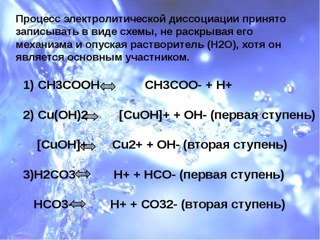 1) СH3COOH CH3COO- + H+  2) Cu(OH)2 [CuOH]+ + OH- (первая ступень)  [CuOH]...
