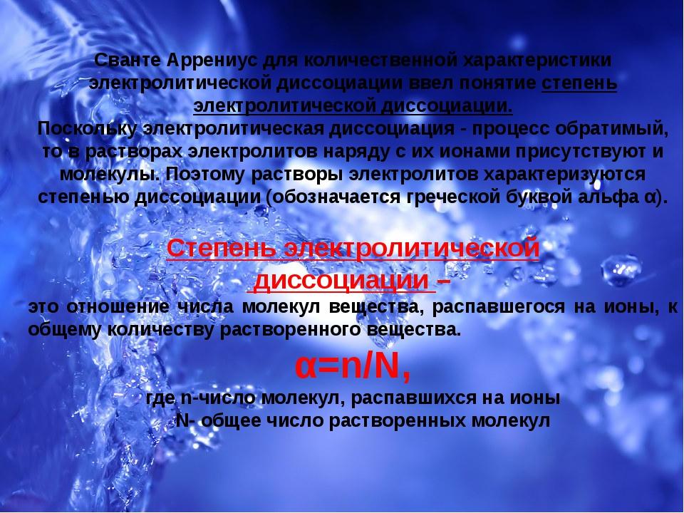 Сванте Аррениус для количественной характеристики электролитической диссоциа...