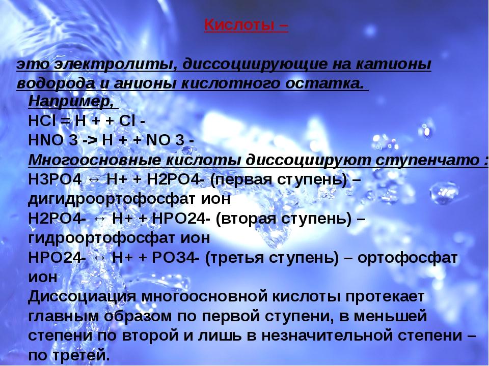 Кислоты – это электролиты, диссоциирующие на катионы водорода и анионы кисло...