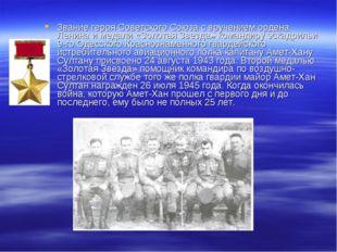 Звание героя Советского Союза с вручением ордена Ленина и медали «Золотая Зве