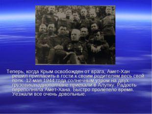 Теперь, когда Крым освобожден от врага, Амет-Хан решил пригласить в гости к с