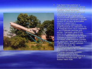 Год Амет-Хан работал в институте на подхвате, летал на связном самолете. Его