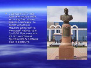 1 февраля 1971 года Амет-Хан погиб в небе, как и подобает орлам, вместе с эки