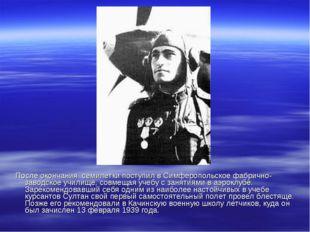 После окончания семилетки поступил в Симферопольское фабрично-заводское учил
